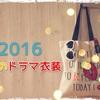 2016夏ドラマの衣装一覧まとめ!桐谷美玲、武井咲、北川景子など!