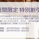SPGホテル予約「7日間限定 特別割引」(アジア太平洋/最大35%)と、「ホットエスケープ」(15~52%割引)