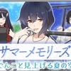 【駅メモ!】サマーメモリーズ ランキング状況(2020.8.14. 7:00現在)