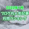 【ブログ内人気記事】2020年1月の月間ランキング発表!