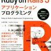 Ruby学習2日目:教科書を読む