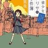 美少女探偵×ヘタレ三十路男による爆笑必至のユーモア・ミステリー『探偵少女アリサの事件簿 今回は泣かずにやってます』を読んでみた