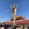 北京上海の旅2日目 四合院、故宮博物院、馬連道茶城、そして上海行夜行列車