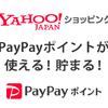 「PayPay」 1周年記念キャンペーンの内容の紹介と、約半年使用してみての感想。
