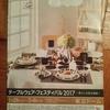 テーブルウェアフェスティバル2017 波佐見焼のブース展示