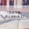 「高校受験」過去問勉強法!