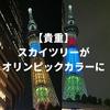 【貴重です】東京スカイツリーがオリンピックの5色に!【期間限定】