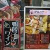 鴨餃子とワイン!「オペレッタ52」で大阪マラソンの余韻に陶酔した一夜
