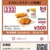 【ケンタッキー】アプリでお得なセット!690円が500円に!骨なしケンタッキー&クリスピー&ポテトS