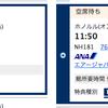 国際特典航空券についてANAコールセンターで空席待ちについて教えてもらったこと