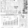 新たな外国人材を受け入れる日本