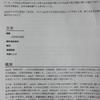 マスゴミの病巣「日中記者交換協定」