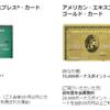 期間限定!アメックスで支払えばAirbnbでの予約は4,000円オフ!
