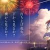 【ネタバレ】打ち上げ花火、下から見るか?横から見るか?の感想とか。