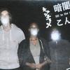 キュンチョメ個展「暗闇でこんにちわ」。2016.8.27~9.24。駒込倉庫。