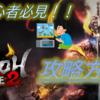 【攻略】仁王2(PS4) ~初心者向けの攻略方法~