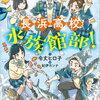 「所さんの目がテン!」で紹介!日本初の高校内水族館を舞台にしたドキュメント小説『長浜高校水族館部!』