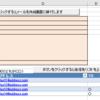Excel VBA 定型メンバーへのメールはExcelで作成してしまえ