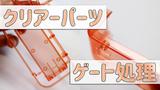 【ガンプラ】失敗しないクリアーパーツの「ゲート処理」を紹介!!