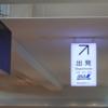 南ぬ島 石垣島旅行記 その8 那覇へ向かって、市場へ!