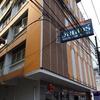[ま]ゆるさが魅力のタイのホテルと日本好きの警察官 @kun_maa