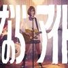 乃木坂46 17thシングル インフルエンサー 個人PV予告を type別により細かくまとめちゃおう!!【Type-D編】