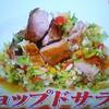 レシピの女王チョップドサラダ~ギャル曽根さんの作り方