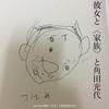 vol.2「彼女と〈家族〉と角田光代」