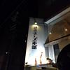 マヨ好きにはたまらない!マヨネーズ本舗に夜行ってみました。