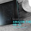 これは(紙の)本ではないのだから――Amazon Fire HD 10は「置いて」読もう。