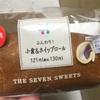 セブンイレブン ふんわり!小倉&ホイップロール 食べてみました