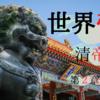 世界帝国 第2章 1/4~東アジアの巨竜清帝国の努力~