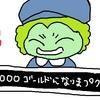 【聖守護者2】キメパン構成でも倒せませんよぉぉぉぉ(´;ω;`)【僧侶】