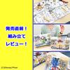 【トイ・ストーリー4】組み立てレビュー!!!~ウッディ編~