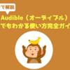 【猿でもわかる】Audible (オーディブル)の使い方完全ガイド|入会から退会まで