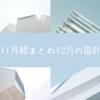 超初心者ブロガー【11月の総まとめ】