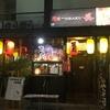 パタヤで日本人が集う焼肉屋【居酒屋 獏】