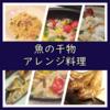 焼くだけじゃない/魚の干物アレンジ料理5品(レシピ)