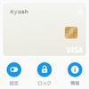 俺のオワコンKyash(キャッシュ)カードを解約しない唯一の理由。