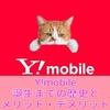 LINEの年齢認証可能なY!mobile!ワイモバイル誕生の歴史とメリット・デメリット