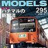 『RM MODELS 295 2020-3』 ネコ・パブリッシング