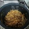 炊き込みご飯LOVE。蒸す技術。お肉を減らして野菜を取りたい今日この頃。