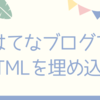 はてなブログでHTMLを埋め込もう