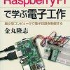Raspberry Piで学ぶ電子工作