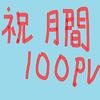 【ドン勝】月間100PVいきましたーー。おめでとう。パチパチ