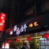 今、台北にいます。