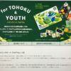 【235】スターバックスカード ハミングバードプログラム