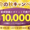 【1000円!】ECナビ みんな満腹!紹介の秋キャンペーンでサクッと1000円もらえちゃう!?【1000円!】
