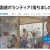 筆記試験内容を公開!国連ボランティア(UNV)落ちました!