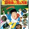 いまの日本映画の企画力は当時よりも上か? 映画をつくる仕事は興行を成功させる仕事である。 映画の観客は、客席で文化の1ページをつくっている。 封切り当時(1983年)、僕は満員の客席でこれをみた☆プロ野球を10倍楽しく見る方法 日本